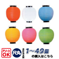 T1A ポリ提灯 尺丸単色25.5×27cm 1個〜49個【ちょうちん】