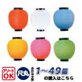 T1A 尺丸 単色 ポリ提灯 1個~49個 | 25.5×27cm ちょうちん