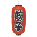 Tb205 餃子 9号長型24×57cm左右文字入 店舗向け提灯【ちょうちん】