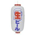 Tb218 生ビール 9号長型24×57cm左右文字入 店舗向け提灯【ちょうちん】