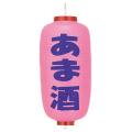 Tb245_pink 甘酒 9号長型24×57cm左右文字入 店舗向け提灯【ちょうちん】