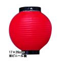 Tb206-6 6号丸型提灯 赤/黒枠 Φ17×H26cm ビニール | 店舗向け提灯 ちょうちん (Tb60)