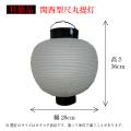 関西型尺丸提灯 28×36cm ★特価品!!【ちょうちん】