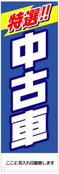 社名が入れられる!既製のぼり「特選中古車」 60cm×180cm 5枚(6,500円税別)、10枚(8,700円税別)、20枚(14,375円税別)セット【メール便可】