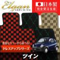 SU0045【スズキ】ツイン 専用フロアマット [年式:H15.01-17.08] [型式:EC22S] (ドレスアップシリーズ)