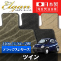 SU0045【スズキ】ツイン 専用フロアマット [年式:H15.01-17.08] [型式:EC22S] (デラックスシリーズ)
