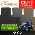 SU0045【スズキ】ツイン 専用フロアマット [年式:H15.01-17.08] [型式:EC22S] (エコシリーズ)
