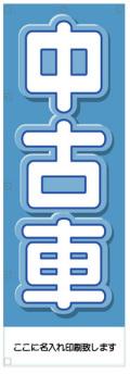 社名が入れられる!既製のぼり「中古車」 60cm×180cm 5枚(6,500円税別)、10枚(8,700円税別)、20枚(14,375円税別)セット【メール便可】