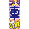 VN-120 大のぼり 車withCAR  W700mm×H1800mm/自動車販売店向のぼり【メール便可】