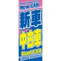 VN-123 大のぼり 新車中古車 W700mm×H1800mm/自動車販売店向のぼり【メール便可】
