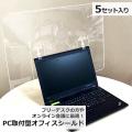 透明 飛沫防止 オフィスシールド W600×H430mm 5セット入【返品不可商品】