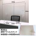 透明 飛沫防止 アクリルスタンド W800×H600mm【返品不可商品】