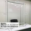 透明 飛沫防止スタンド W750×H1000mm パイプタイプ【返品不可商品】