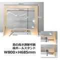 透明 飛沫防止スタンド W800×H685mm 段ボールスタンドタイプ【返品不可商品】