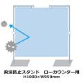 透明 飛沫防止スタンド H1000×W950mm ローカウンター用 ビニールシート | 新型コロナ ウイルス対策 感染防止 パーテーション ついたて ビニールカーテン 吊り下げ | 受付 店舗 事務所 会議 などに
