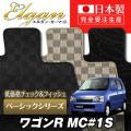 SU0057【スズキ】ワゴンR 専用フロアマット [年式:H10.10-14.08] [型式:MC#1S] コラムシフト (ベーシックシリーズ)