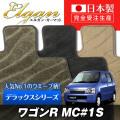 SU0057【スズキ】ワゴンR 専用フロアマット [年式:H10.10-14.08] [型式:MC#1S] コラムシフト (デラックスシリーズ)