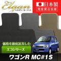 SU0057【スズキ】ワゴンR 専用フロアマット [年式:H10.10-14.08] [型式:MC#1S] コラムシフト (エコシリーズ)