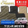SU0059【スズキ】ワゴンR 専用フロアマット [年式:H14.09-15.09] [型式:MC22S] コラムシフト (デラックスシリーズ)