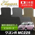SU0059【スズキ】ワゴンR 専用フロアマット [年式:H14.09-15.09] [型式:MC22S] コラムシフト (エコシリーズ)