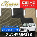 SU0061【スズキ】ワゴンR 専用フロアマット [年式:H15.10-20.08] [型式:MH21S] コラムシフト (デラックスシリーズ)