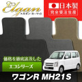 SU0061【スズキ】ワゴンR 専用フロアマット [年式:H15.10-20.08] [型式:MH21S] コラムシフト (エコシリーズ)