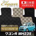 SU0065【スズキ】ワゴンR 専用フロアマット [年式:H20.09-24.09] [型式:MH23S] インパネシフト (ベーシックシリーズ)