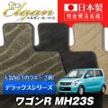 SU0065【スズキ】ワゴンR 専用フロアマット [年式:H20.09-24.09] [型式:MH23S] インパネシフト (デラックスシリーズ)