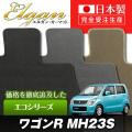 SU0065【スズキ】ワゴンR 専用フロアマット [年式:H20.09-24.09] [型式:MH23S] インパネシフト (エコシリーズ)