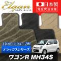 SU0067【スズキ】ワゴンR 専用フロアマット [年式:H24.09-] [型式:MH34S] インパネシフト (デラックスシリーズ)