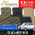 SU0069【スズキ】ワゴンRプラス 専用フロアマット [年式:H11.05-12.11] [型式:MA63S] コラムシフト (デラックスシリーズ)