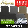 SU0069【スズキ】ワゴンRプラス 専用フロアマット [年式:H11.05-12.11] [型式:MA63S] コラムシフト (エコシリーズ)