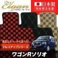 SU0068【スズキ】ワゴンRソリオ 専用フロアマット [年式:H12.12-23.01] [型式:MA#4S] コラムシフト (ドレスアップシリーズ)