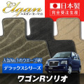 SU0068【スズキ】ワゴンRソリオ 専用フロアマット [年式:H12.12-23.01] [型式:MA#4S] コラムシフト (デラックスシリーズ)