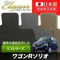 SU0068【スズキ】ワゴンRソリオ 専用フロアマット [年式:H12.12-23.01] [型式:MA#4S] コラムシフト (エコシリーズ)