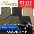 SU0070【スズキ】ワゴンRワイド 専用フロアマット [年式:H09.02-11.05] [型式:M#61S] (デラックスシリーズ)