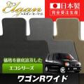 SU0070【スズキ】ワゴンRワイド 専用フロアマット [年式:H09.02-11.05] [型式:M#61S] (エコシリーズ)