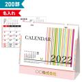 200部 1色名入れ 2022年 インデックス付 卓上カレンダー 2022 大 W170×H155mm 箔押し名入れ (Y1B1204)