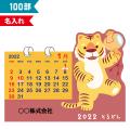 100部 1色名入れ 卓上カレンダー 2022 干支 W163×H173mm 箔押し名入れ (Y1B1902)