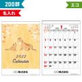 200部 1色名入れ 2022年 壁掛けカレンダー A3 カレンダー W297×H420mm 黒印刷 (Y1B2108)