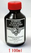 R&Kリトグラフ液化解墨オートグラフィ技法用100ml