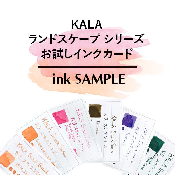 KALA_inkSAMPLE_Snack.jpg
