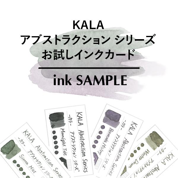 KALA_inkSAMPLE_abstraction.jpg