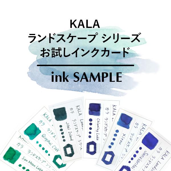 KALA_inkSAMPLE_landscape.jpg