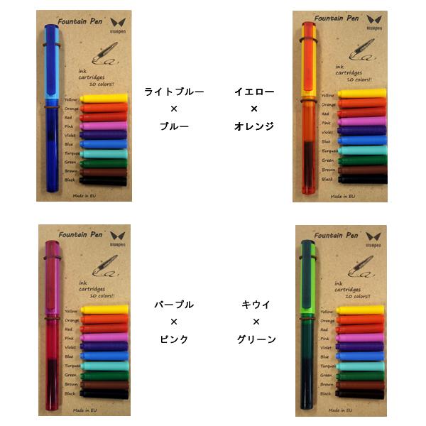 スペース 万年筆&インクカートリッジ10色セット(F)