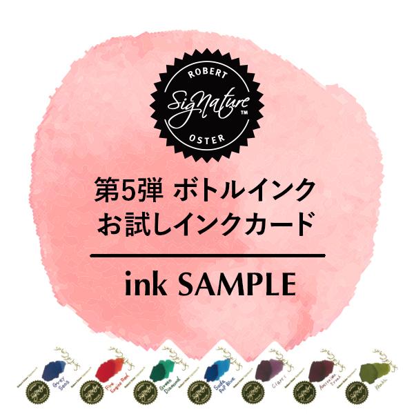 H05_inkSAMPLE.jpg