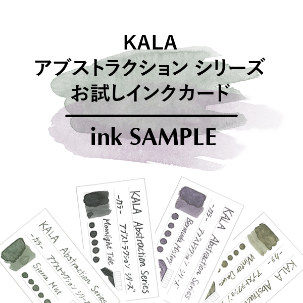 KALA_inkSAMPLE_abstraction.jpg