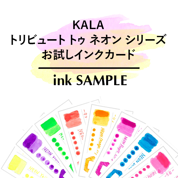 KALA_inkSAMPLE_neon.jpg