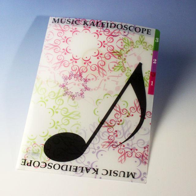 カレイドスコープ 8分音符 3連クリアファイル 音楽雑貨 音楽グッズ