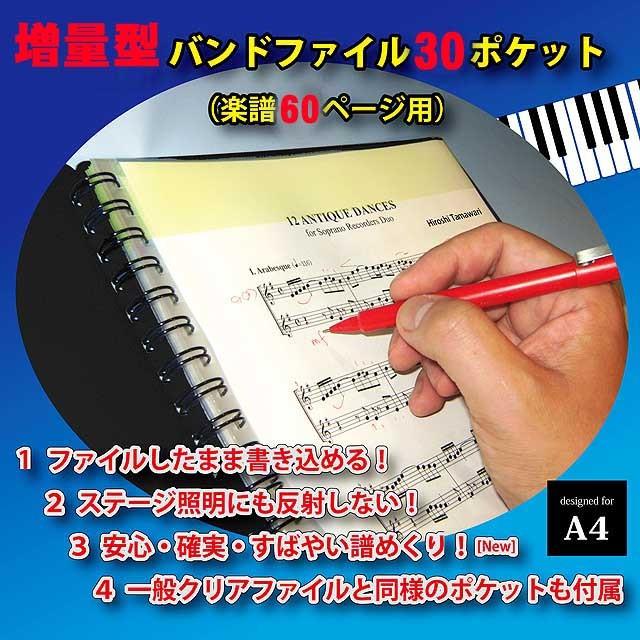 バンドファイル 増量版 リング式 音楽雑貨 楽譜ファイル